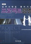 실무사례로 풀어가는 프로젝트경영 (2013년 개정판)